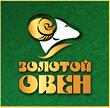 ЗОЛОТОЙ ОВЕН