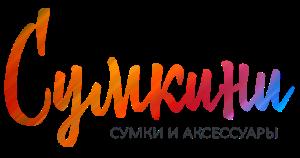 СУМКИНИ