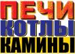 ПЕЧИ-КОТЛЫ22