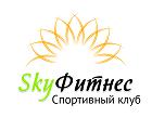 Sky фитнес