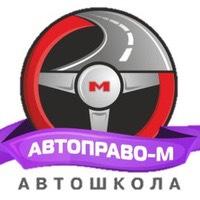 Автоправо-М