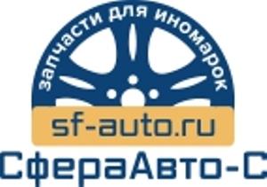 СфераАвто-С