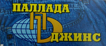 Паллада Джинс